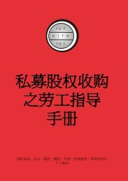 私募股权收购之劳工指导手册(简体