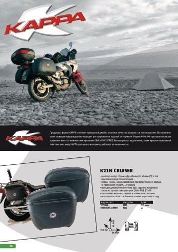 K21N CRUISER - Motox.ru