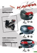 K21N CRUISER - Motox.ru - Page 2