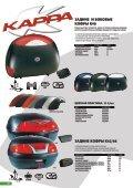 K21N CRUISER - Motox.ru - Page 3