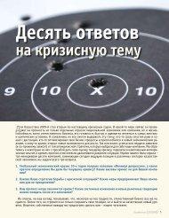 Скачать статью в формате pdf (311 Kb) - Eurasia RED