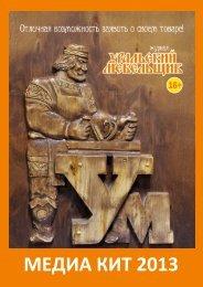 МЕДИА КИТ 2013 - Уральский мебельщик