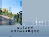 投影片1 - 國立中山大學