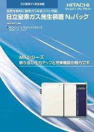 日立窒素ガス発生装置 N2パック® - 株式会社 日立産機システム