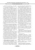 Скачать PDF - Российское Общество Психиатров - Page 2
