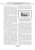 Скачать PDF - Российское Общество Психиатров - Page 5