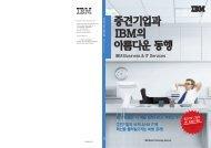 자세히 보기 - IBM