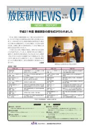 NEWS REPORT 平成21年度 業績表彰の授与式が行われました