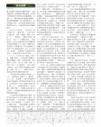 我在這裡 - Tony Alamo Christian Ministries - Page 6