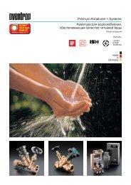 Арматура для водоснабжения, обеспечивающая качество ...