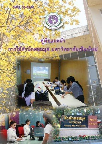 คู่มือแนะนำห้องสมุด ปี55.pmd - Digital Media
