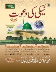 نیکی کی دعوت - Dawat-e-Islami
