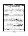 نیکی کی دعوت - Dawat-e-Islami - Page 6