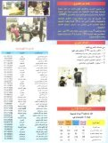 أضغط هنا لتحميل البروشير كاملاً Pdf - Page 2