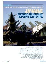 Politički okvir Strategijskog pregleda odbrane