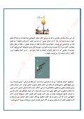 زبان فارسی و هویت ایرانی - Page 4