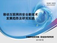 移动互联网的安全新技术发展趋势及研究实践 - 2011中国计算机网络 ...