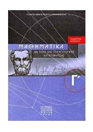 ΜΑΘΗΜΑΤΙΚΑ Γ΄ Τάξης Ενιαίου Λυκείου - eBooks4Greeks.gr