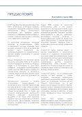 layTEEB_SynthReport_09_2010_RU_Layout 1 - Page 5