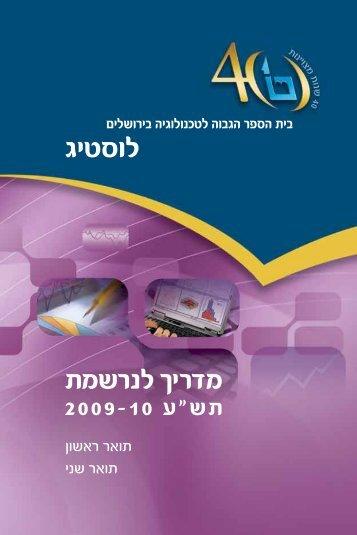 לוסטיג - JCT Library Home Page