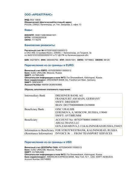 Dresdner Bank Ag Swift Code