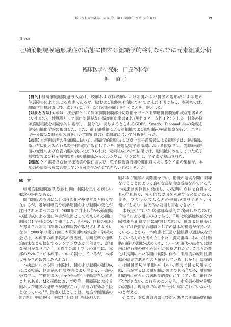 咀嚼筋腱腱膜過形成症の病態に関する組織学的検討 ... - 埼玉医科大学