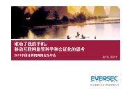 谁动了我的手机 - 2011中国计算机网络安全年会 - 国家互联网应急中心
