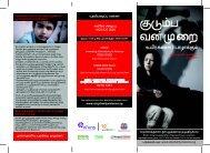 Stop Spousal Abuse (Tamil).pdf