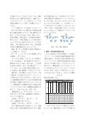 形式概念を用いたデータ解析 - SGU動画共有 - 札幌学院大学 - Page 4