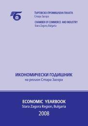 PDF версия на Икономически годишник на регион Стара