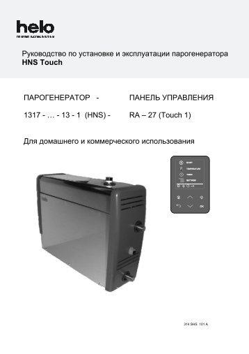 Инструкция парогенератор Helo HNS T1