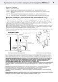 Инструкция парогенератор Helo HNS T1 - Page 4