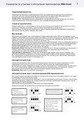 Инструкция парогенератор Helo HNS T1 - Page 5