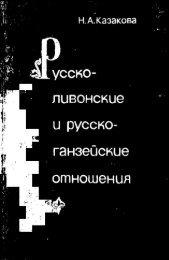 Русско-ливонские и русско-ганзейские отношения. Конец ХIV ...