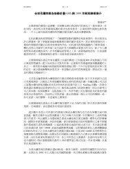 (GRI) 2000 - 企業永續發展協會