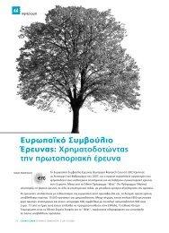 Ευρωπαϊκό Συμβούλιο Έρευνας - Εθνικό Κέντρο Τεκμηρίωσης
