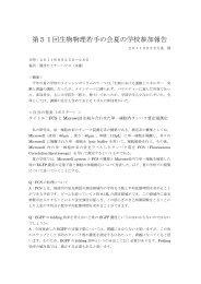 大浅 翔 (北大・院生命 修士1年) - 北海道大学理学部生物科学科高分子 ...