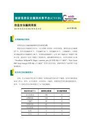 (CNVD)周报-2013年第39期 - 国家互联网应急中心