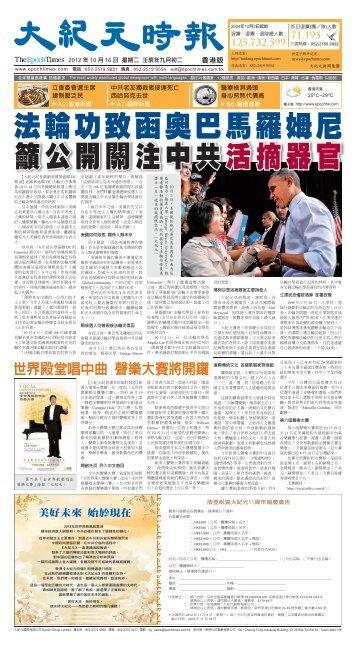 世界殿堂唱中曲聲樂大賽將開鑼 - 香港大紀元