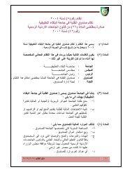 ٢٠٠٤ ﻟﺳﻧﺔ )٨ ( ﻧظﺎم رﻗم ﻧظﺎم ﺻﻧدوق اﻟطﻟﺑﺔ ﻓﻲ ﺟﺎﻣﻌﺔ اﻟﺑﻟﻘﺎ - جامعة البلقاء التطبيقية