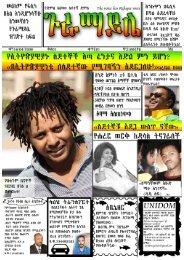 GURAMAILE Amharic news paper