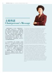 Chairperson's Message - 婦女事務委員會