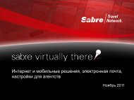Sabre Virtually There