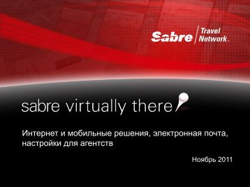 Sabre Virtually There