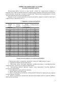 Организация, нормирование и оплата труда на ... - Page 3