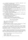 Организация, нормирование и оплата труда на ... - Page 4