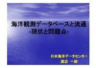 pdf(2.1MB) - 国立環境研究所