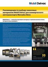 Mercedes-Benz - Mobil™ в России | Синтетические моторные ...