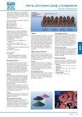 Каталог 204 - PFERD - Page 3