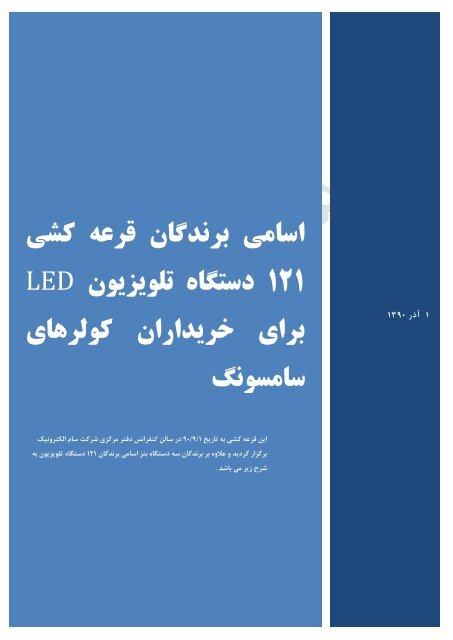 برندگان 121 دستگاه تلویزیون LED از خریداران کولرهای سامسونگ